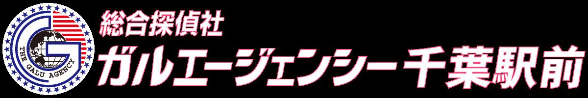 探偵は千葉県千葉市の総合探偵社ガルエージェンシー千葉駅前へ!相談見積無料。