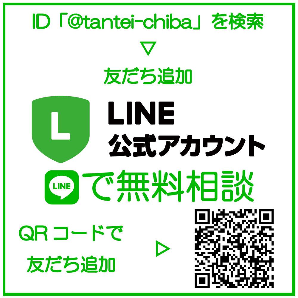 総合探偵社ガルエージェンシー千葉駅前公式LINE