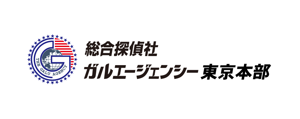総合探偵社ガルエージェンシー東京本部