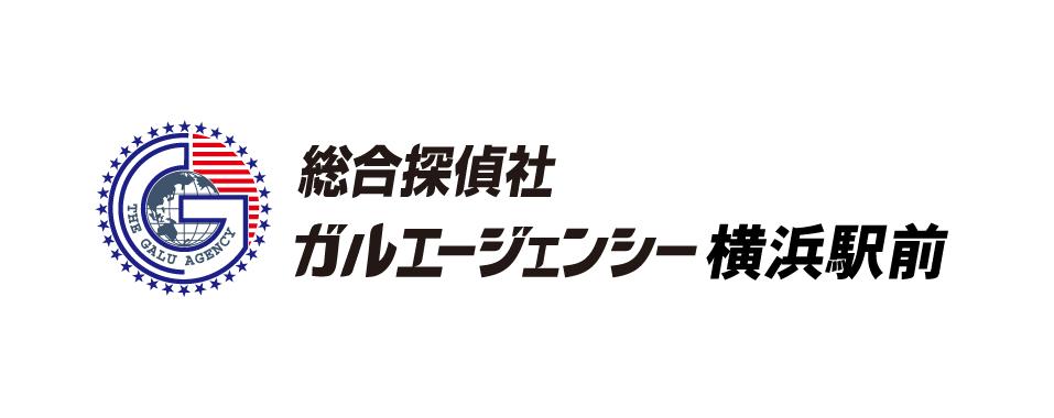 総合探偵社ガルエージェンシー横浜駅前