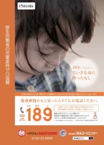 児童虐待防止対策